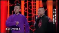 欢乐喜剧人总决赛 岳云鹏张云雷现场比试 台下观众笑的不行了!