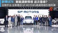 【胖哥撩新车】颠覆传统概念 SF MOTORS引领智能新能源汽车风潮