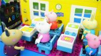 小猪佩奇的积木趣味课堂玩具