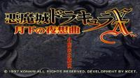 【小握解说】经典的恶魔城月下来了《恶魔城: 月下夜想曲》第1期