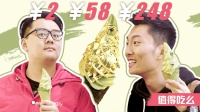 试吃58元就能买到金子冰激凌, 味道完胜248元的哈根达斯!