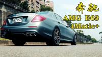 【中文】可文可武 2018试驾奔驰Mercedes-AMG E63 4Matic+