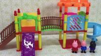 小猪佩奇花园宝宝去儿童乐园玩滑梯荡秋千