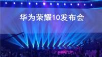 【科技资讯】华为荣耀10发布会全程回顾