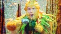 孙悟空之前还有一个猴王! 他为何不去修仙? #这! 就是搞笑#