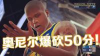 【布鲁】NBA2K18生涯模式:奥尼尔怒砍50分!勇士终结国王19连胜!(72)