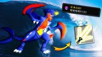 我的世界《神奇宝贝世代冒险》17 超级幸运方块命运剑抓到第一只闪光精灵超进化烈咬陆鲨海底神殿水中神兽MEGA 模组生存 精灵宝可梦