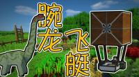 【竹霜】Minecraft¤侏罗纪公园二#12〓制作迷你飞艇, 不属于我的腕龙? 『我的世界』