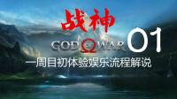 《新战神》一周目初体验娱乐流程解说01 有记号的树