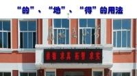 """《""""的""""、""""地""""、""""得""""的用法》---虎林市第五小学校    王金海"""