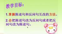 《句型转换——陈述句与反问句的互换》——虎林市第五小学校       王金海