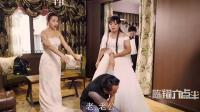 《陈翔六点半》娇妻遭遇咸猪手, 抱错新娘很尴尬!