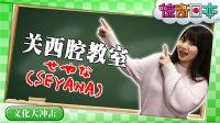 惊奇日本:关西腔教学