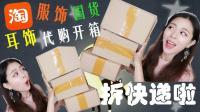 跟我一起拆快递+近期购物分享 耳环服饰 代购开箱 国货彩妆