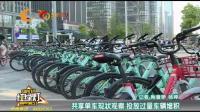 共享单车现状观察, 投放过量车辆堆积
