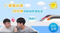 约吗? 广深港高铁48分钟带你到香港饮茶