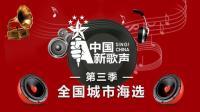 #中国新歌声#第三季城市海选惊现超爆发力选手
