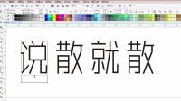 平面设计CDR字体设计CDR说散就散字体设计1