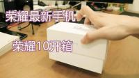 荣耀10开箱上手, 实属华为P20青年版!