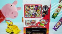 小猪佩奇DIY糖果零食贩卖机玩具