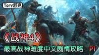 舒克《战神4》最高战神难度中文剧情攻略Part1