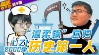 """高能软泥怪 第九期: """"温柔锅""""回归 UZI2000杀历史第一人"""