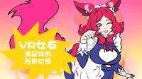 王者荣耀搞笑小动画: 张飞的VR新女友
