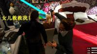 GTA5: 老麦在家被华人小哥暴锤, 女儿会有什么反应?
