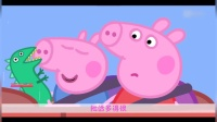 看小猪佩奇的都是社会人?