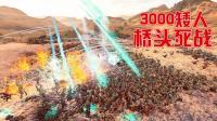阿姆西解说《战锤全面战争2攻略-古墓王》09丨3000矮人桥头死战全军覆没!