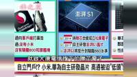 台湾名嘴: 高通欺负台湾, 却向中国大陆的华为、小米低头!