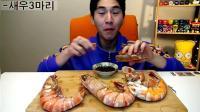 韩国吃播: 大胃王奔驰小哥说, 今天我只吃3只虾!