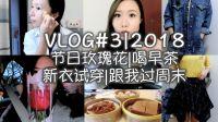VLOG #3|节日玫瑰花|喝早茶|新衣试穿|超迷你购物分享|Vlog Life