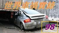 [前车之鉴]: 世界車禍实录 第98集