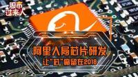 """阿里入局芯片研发 让""""芯""""痛留在2018"""