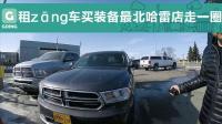 "【GOING】租辆""zāng车""买装备, 最北哈雷店走一圈儿!"
