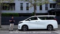 【狂人日誌】与你分享的快乐: 丰田 Toyota 阿尔法 Alphard 行政版 狂人日誌感谢祭!