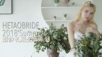 「核桃新娘」·2018Summer婚纱礼服全新系列·FeelMeStudio