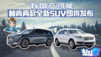 【扯扯车】领航员钱景不乐观? 林肯在中国发布两款SUV未来或将国产