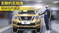 【无聊的实拍车】最便宜的合资硬派越野SUV 实拍郑州日产途达