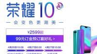 「每日科技资讯」荣耀10正式发布 麒麟970+极光渐变色! /华为P20 获TIPA最佳拍照手机奖!
