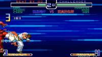 拳皇2002: 金家藩打出隐藏大招成功逆袭, 这技术在当年会被围观