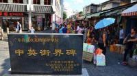 """世界上最独一无二的""""一街两制""""街: 左手内地, 右手香港!"""