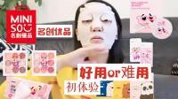 【Nara】名创优品购物分享+初体验 一个乱七八糟毫无顺序的试用 | 粉红豹系列 | 彩妆