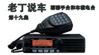 《老丁说车》第十九集 聊聊宝峰手台UV-5RL建伍车载电台TM-481 的使用体验心得 老丁出品