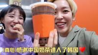 第一个把中国奶茶带到韩国的女人, 创造了企业史上的神话