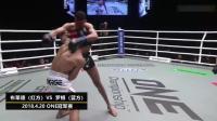 在华不败, KO率惊人的他! 首战亚洲顶尖擂台再添胜绩!