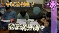 土生土长台湾人 流利精通级中文测验能拿满分吗?
