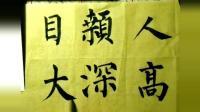 柳公权书法瘦硬通神, 实难攀登, 今日临写《玄秘塔碑》, 望大家指点批评。
