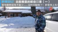 【胖哥游记】阿拉斯加穿越 北极圈里的那些囧事(一)